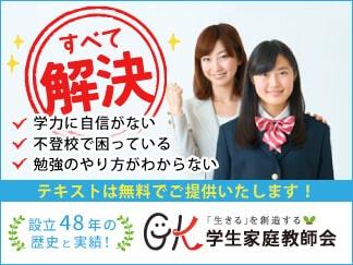 https://www.katekyohikaku.net/images/tutor/449/basic_449.jpg?1545379833